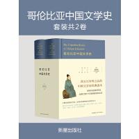 哥伦比亚中国文学史(电子书)