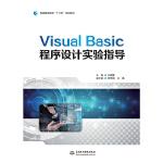 "Visual Basic程序设计实验指导(普通高等教育""十三五""规划教材)"