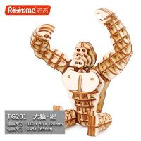若态3D立体拼图拼板木质益智创意激光工艺萌宠立体拼图拼插模型 TG201大猿・猩