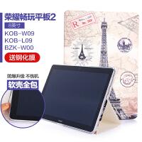 华为 荣耀畅玩平板2保护套 KOB-W09 kob-l09 bzk-w00 T3 8英寸 平板电脑保护壳 全包边软硅胶