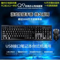 追光豹追光豹Q9键盘鼠标套装 高键鼠键鼠套装u+u笔记本套装