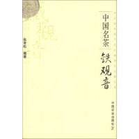 【正版现货包邮】中国名茶:铁观音 张育松 中国农业出版社