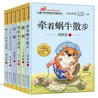 牵着一只蜗牛去散步 正版王一梅童话系列书全套6册注音版 小学生课外阅读书籍适合7-10-8-12岁一