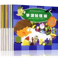正版 数学游戏故事绘本 套装正版共8册 畅销儿童书大奖作品好玩的数学图画书 畅销益智开发儿童逻辑思维游戏喜欢魔法的国王