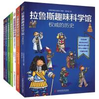 J 拉鲁斯趣味科学馆 全套7册七拉鲁斯趣味科学馆-有趣的世界 6-7-8-10-12岁幼少儿童一二三年级