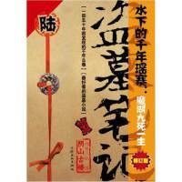 盗墓笔记 6―― 南派三叔,磨铁图书 出品 9787807407324 上海文化出版社