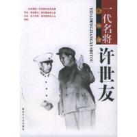 【新书店正版】 一代名将许世友 张亚铎 解放军文艺出版社 9787503318344