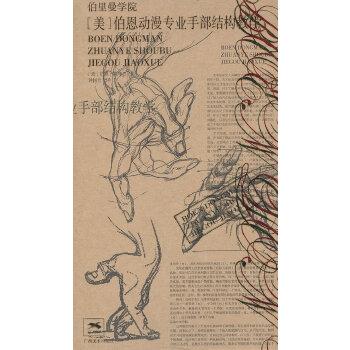 伯里曼学院系列丛书·(美)伯恩动漫专业手部结构教学
