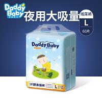 爹地纸尿裤L码婴儿尿不湿环腰柔暖 整夜安睡L60片a200