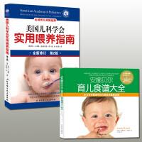 全两册美国儿科学会实用喂养指南(第2版)+安娜贝尔育儿食谱大全0-1岁婴儿辅食大全宝宝食谱1-3岁三
