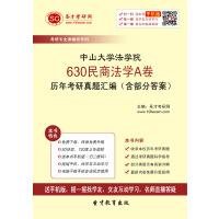 中山大学法学院630民商法学A卷历年考研真题汇编(含部分答案)