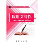 #应用文写作 杨刚,孙爱华,何小玲 9787516505243 航空工业出版社