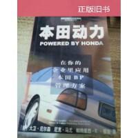 【旧书二手书85品】汽车帝国--本田BP管理方略:管理案例系列 /[美]大卫.尼尔森 中国