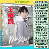 tfboys王俊凯专辑写真集礼盒歌词本送周边同款海报明信片生日礼物