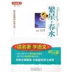 送书签~繁星・春水(zz) 9787500130161 冰心 ,赵雪梅,安兰霞 中译出版社(原中国对外翻译出版公司)