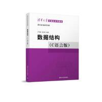 【二手书旧书8成新】数据结构(C语言版) 严蔚敏 清华大学出版社 9787302147510