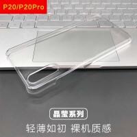 华为p20透明手机壳p20pro原高透纹点保护套pc硬壳防摔后盖装 p20 透明pc硬壳