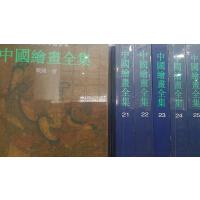 正版 中国绘画全集【全30册(共3箱)定价12600元】文物出版社