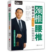 颈椎腰椎健康养护小全书(Mbook随身读) 董安立 华夏出版社 9787508078342