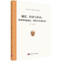 【按需印刷】-制度、经济与社会/明清两湖渔业、渔民与水域社会