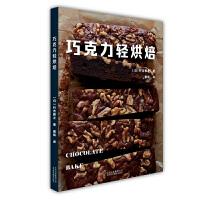 巧克力轻烘焙