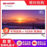 夏普(SHARP)LCD-45Z4AA 45英寸全高清WIFI网络智能平板电视机