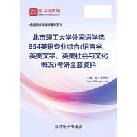 2020年北京理工大学外国语学院854英语专业综合(语言学、英美文学、英美社会与文化概况)考研全套资料汇编(含本校或名