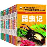 小学生新课标必读名著全10册彩图注音昆虫记爱的教育海底俩万里木偶奇遇记鲁宾逊漂流记绿野仙踪吹牛大王历险记