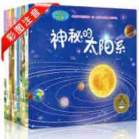 奇妙的科学科普绘本全10册奇妙的科学全10册注音版变换的四季+神秘的太阳系+探秘恐龙+出生的秘密等儿童科普百科绘本图画