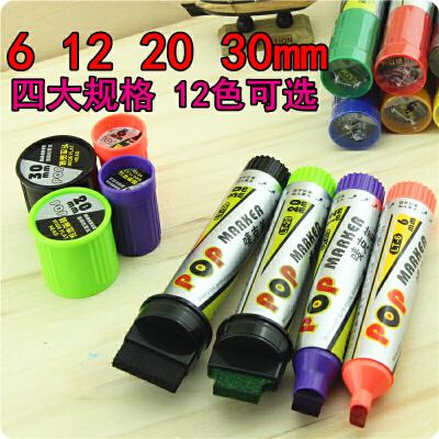 乐途POP笔套装海报笔麦克笔广告笔6mm12mm20mm30mm唛克笔写马克笔