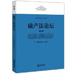 破产法论坛(第九辑) 王欣新,郑志斌 法律出版社 9787511879493