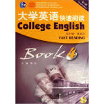 大学英语快速阅读4(第3版) 内容黎宏 上海外语教育出版社9787544621908【无忧售后】