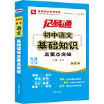 记易通-初中语文基础知识及要点突破 新旧封面随机发货