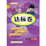 2017秋黄冈小状元达标卷 四年级英语(上)RP人教PEP版