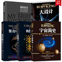 正版包邮 史蒂芬霍金书籍全套7册 大设计+时间简史+果壳中的宇宙+宇宙简史+我的简史+黑洞不是黑的+时间简史续编 宇宙