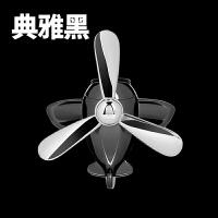 适用于汽车内空调出风口香水香薰旋转小风扇飞机头螺旋桨吹风口车载小花 汽车用品