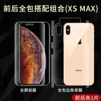 苹果Xs水凝膜iphonexsmax全包膜前后手机贴膜全身XR包边框角iphonex水凝膜苹果8pl 苹果XS Max