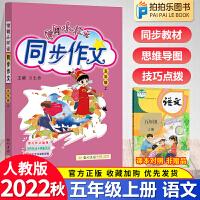 黄冈小状元同步作文五年级上册部编人教版 2021秋新版五年级同步作文