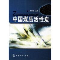 【二手旧书9成新】中国煤质活性炭 梁大明 9787122033956 化学工业出版社