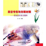 【新书店正版】图说医学美容整形――美容专家与你面对面张维9787801218896军事医科出版社