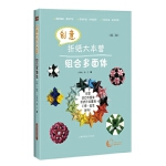 【新书店正版】 创意折纸大本营--组合多面体(第二版) 王琴花,张宁 上海科学技术出版社 9787547835906