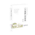 L正版一个编辑人的世界 赵泓 9787510049040 世界图书出版公司