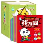 3Q儿童逻辑思维专注力训练找不同全8册3-6岁儿童早教书开发智力左右脑全脑思维游戏宝宝找不同益智趣味专注力多元智能全脑
