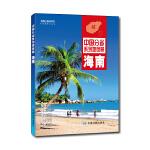 中国分省系列地图册--海南(2019版)