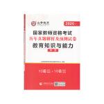 中学教育知识与能力・山香2020国家教师资格考试预测试卷