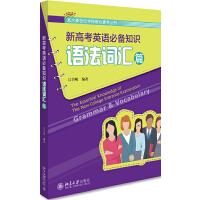 新高考英语必备知识――语法词汇篇