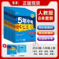 (现货速发)2020版五三八年级上册全套8本五年中考三年模拟5.3初中8八年级上册全套共8本人教版RJ八上语文英语数学物理生物地理历史政治
