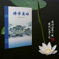 佛学基础 佛教入门书籍 正版 佛学入门手册 界诠法师佛经经书结缘
