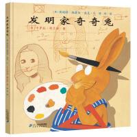 正版现货 发明家奇奇兔 童书 绘本 图画书 精装图画书 欧美 童书 绘本 红帆船绘本馆 埃迪特 施爱伯 威克 二十一世