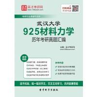 武汉大学925材料力学历年考研真题汇编-网页版(ID:130993)